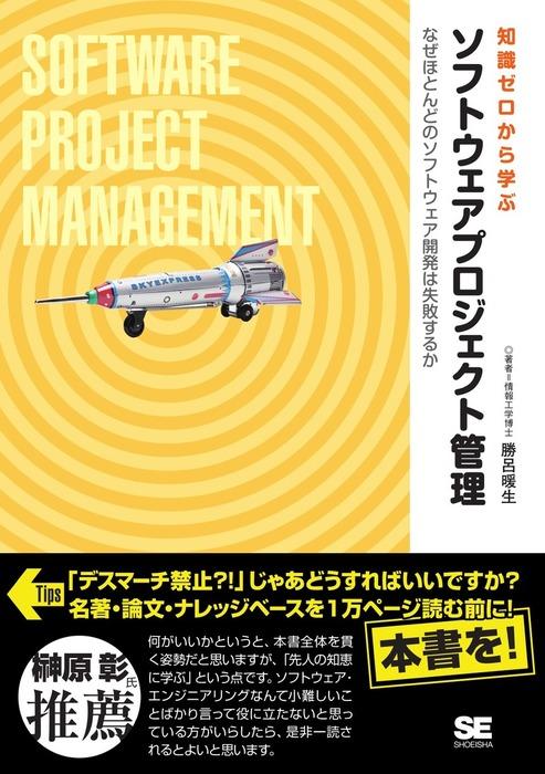 知識ゼロから学ぶソフトウェアプロジェクト管理-電子書籍-拡大画像