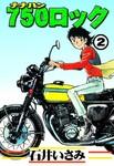 750ロック (2)-電子書籍