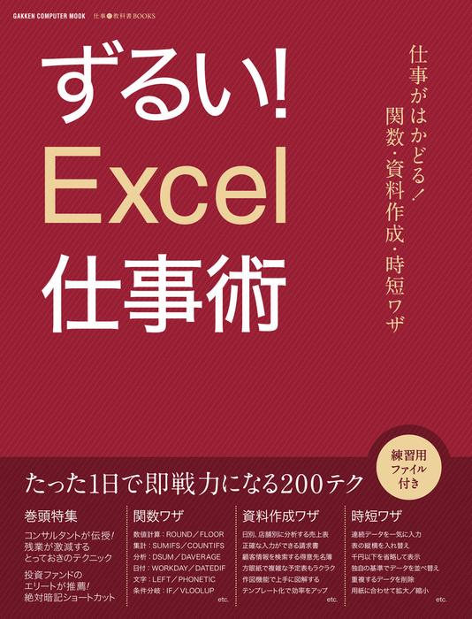 ずるい!Excel仕事術 仕事が速い人は、エクセルをどう使いこなしているのか?-電子書籍-拡大画像