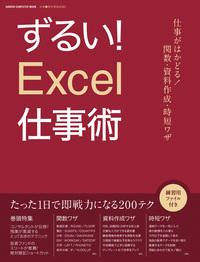 ずるい!Excel仕事術 仕事が速い人は、エクセルをどう使いこなしているのか?-電子書籍