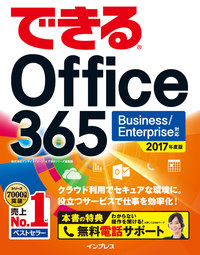 できる Office 365 Business/Enterprise 対応 2017 年度版
