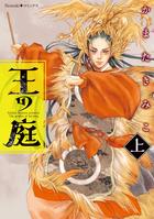 「王の庭(Nemuki+コミックス)」シリーズ