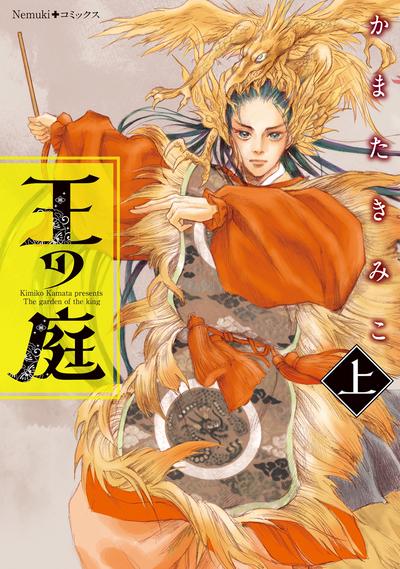 王の庭(上)-電子書籍