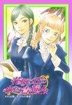 花咲く丘の小さな貴婦人(リトル・レディ)3 それは青いすみれの季節【電子版カバー書き下ろし】-電子書籍