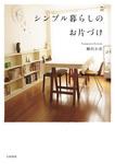 シンプル暮らしのお片づけ-電子書籍