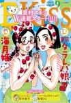 EKiss 2015年9月号[2015年7月25日発売]-電子書籍