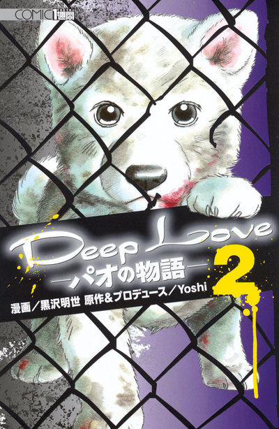 Deep Loveパオの物語(2)-電子書籍