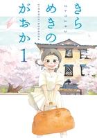 「きらめきのがおか(月刊ヤングマガジン)」シリーズ