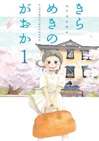 きらめきのがおか(1)-電子書籍