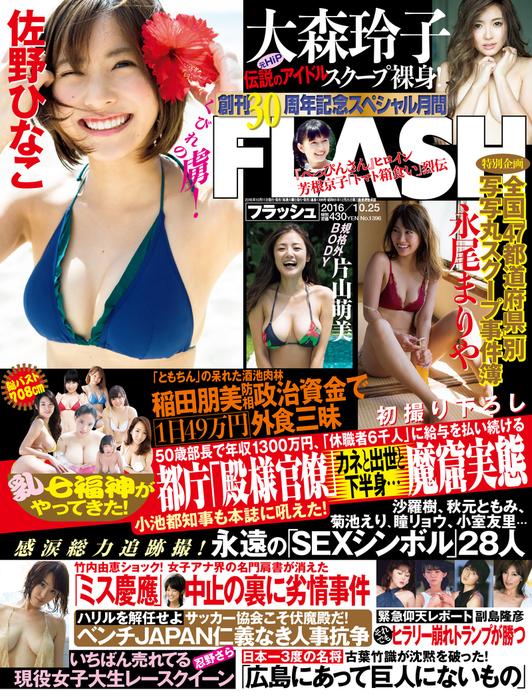 週刊FLASH(フラッシュ) 2016年10月25日号(1396号)拡大写真
