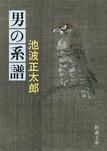 男の系譜-電子書籍