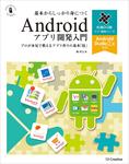 基本からしっかり身につくAndroidアプリ開発入門 Android Studio 2.x対応-電子書籍