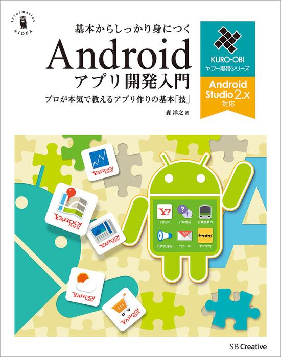 基本からしっかり身につくAndroidアプリ開発入門 Android Studio 2.x対応拡大写真