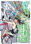 びわっこ自転車旅行記-電子書籍