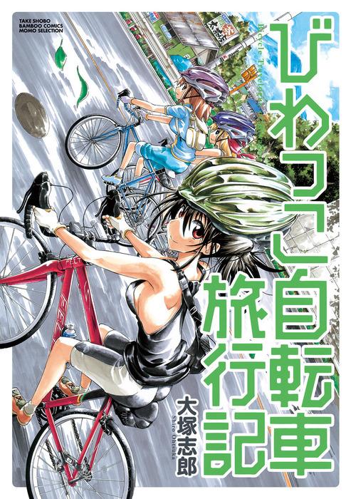 びわっこ自転車旅行記拡大写真