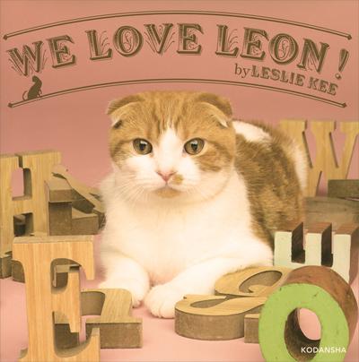 WE LOVE LEON! byLESLIE KEE-電子書籍