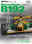 GP Car Story Vol.08-電子書籍