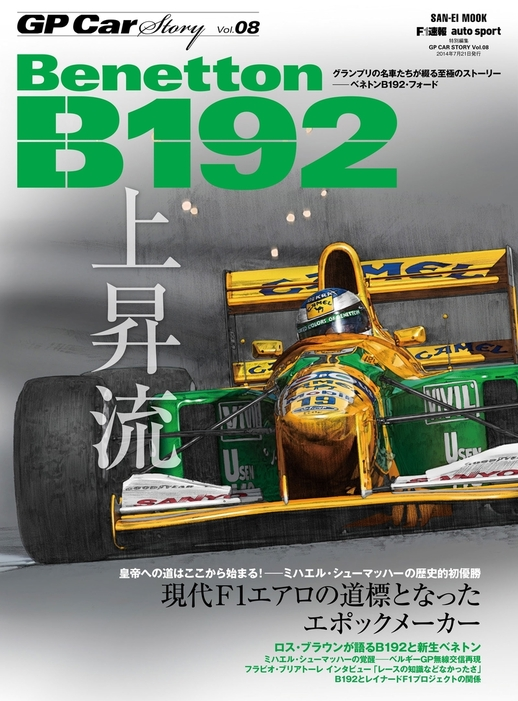GP Car Story Vol.08拡大写真
