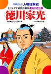 徳川家光 キリシタン追放と鎖国-電子書籍