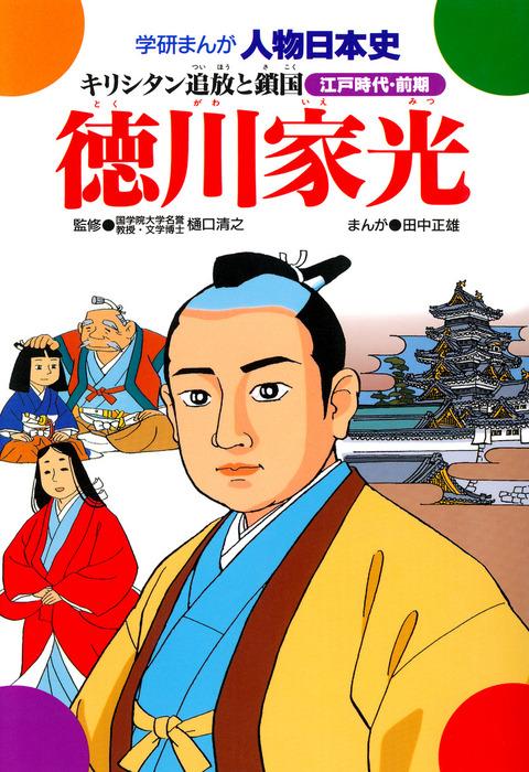 徳川家光 キリシタン追放と鎖国-電子書籍-拡大画像