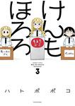 けんもほろろ(3)-電子書籍