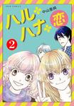 ハル・ハナ・恋 / 2-電子書籍