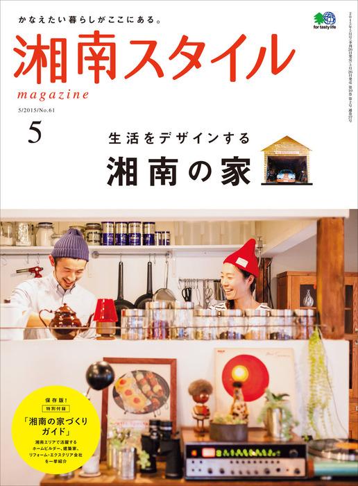 湘南スタイルmagazine 2015年5月号 第61号-電子書籍-拡大画像