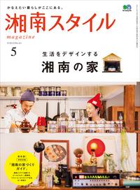 湘南スタイルmagazine 2015年5月号 第61号-電子書籍