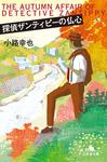 探偵ザンティピーの仏心-電子書籍