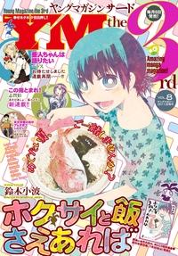 ヤングマガジン サード 2017年 Vol.8 [2017年7月6日発売]