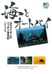 海とオートバイ : GSライダーのニッポン漂泊記-電子書籍