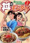 丼なモンダイ! 1-電子書籍
