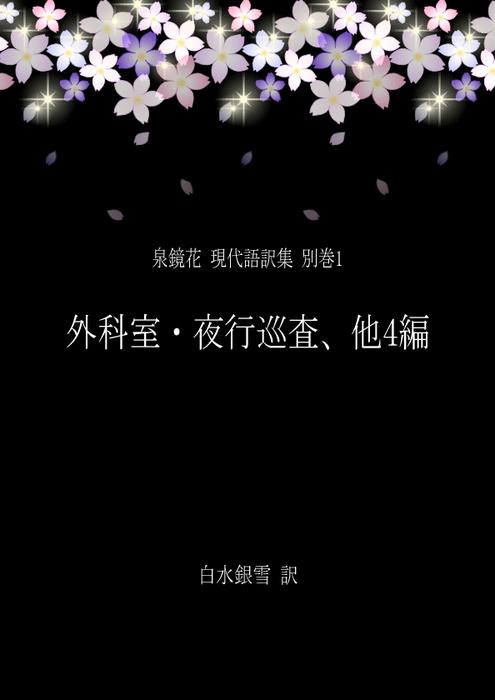 泉鏡花 現代語訳集 別巻1 外科室・夜行巡査、他4編拡大写真
