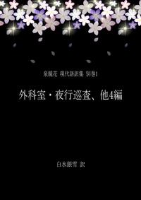 泉鏡花 現代語訳集 別巻1 外科室・夜行巡査、他4編