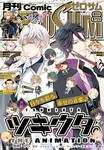 Comic ZERO-SUM (コミック ゼロサム) 2016年8月号[雑誌]-電子書籍