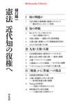 憲法 近代知の復権へ-電子書籍