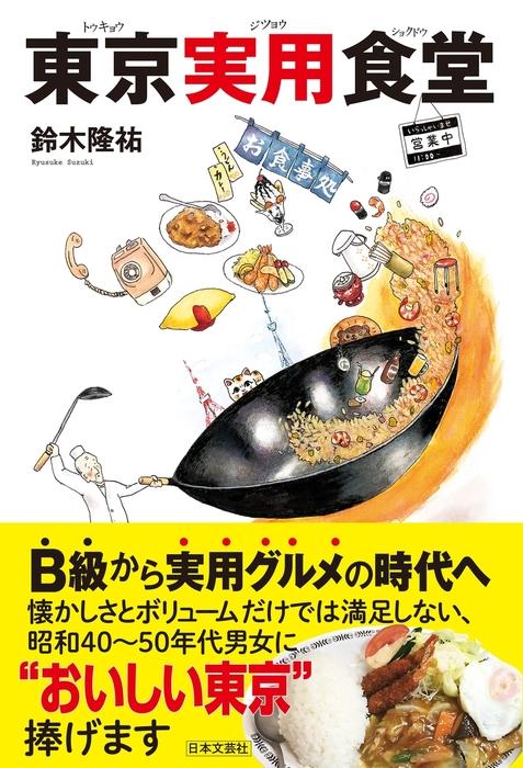 東京実用食堂-電子書籍-拡大画像