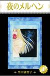 夜のメルヘン 1巻-電子書籍