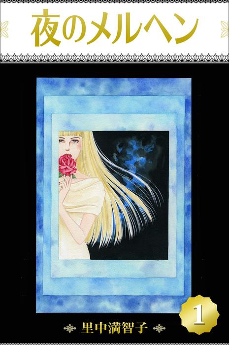 夜のメルヘン 1巻-電子書籍-拡大画像