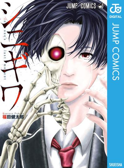 シニギワ-電子書籍