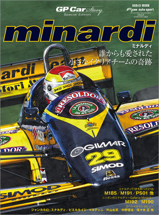 GP Car Story Special edition minardi拡大写真