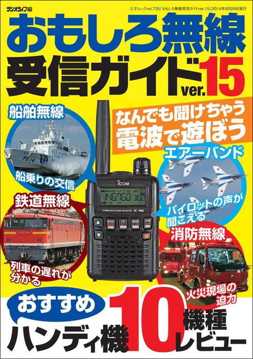 おもしろ無線受信ガイドver.15-電子書籍-拡大画像