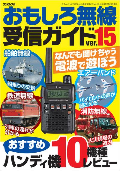 おもしろ無線受信ガイドver.15-電子書籍