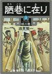 陋巷に在り9―眩の巻―-電子書籍