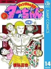 新ジャングルの王者ターちゃん 14-電子書籍