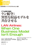 ラン航空:異質な収益モデルを共存させる-電子書籍