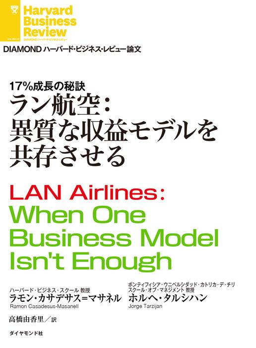 ラン航空:異質な収益モデルを共存させる拡大写真