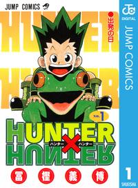【20%OFF】HUNTER×HUNTER モノクロ版【期間限定1~33巻セット】-電子書籍