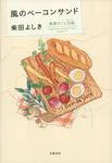風のベーコンサンド 高原カフェ日誌-電子書籍