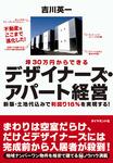デザイナーズ・アパート経営-電子書籍